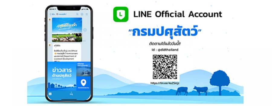 "LINE Official Account ""กรมปศุสัตว์"""